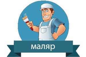 Программа профессиональной подготовки по профессии «Маляр»