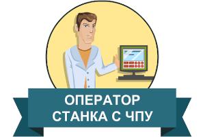Программа профессиональной подготовки по профессии «Оператор-наладчик станков с ЧПУ»